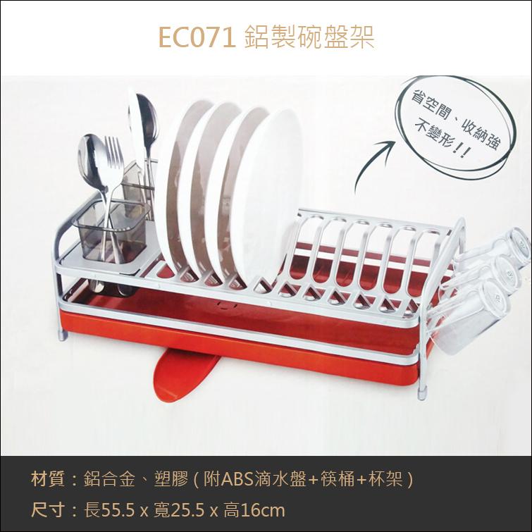 EC071-1.jpg