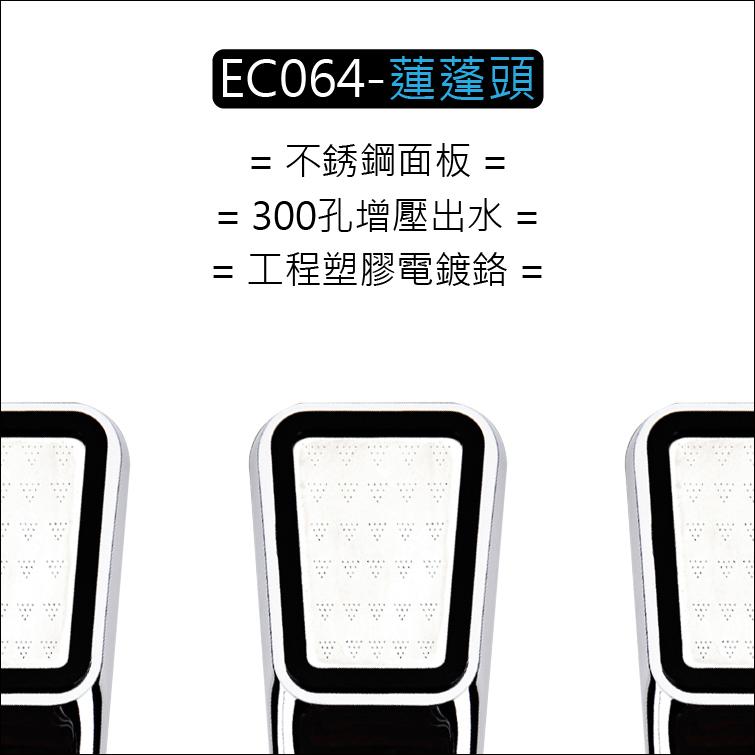 EC064-3.jpg