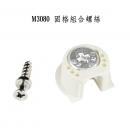 M3080 固格組合螺絲