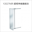 Y2027MIR長89X寬40X厚2(cm)鋁框伸縮鏡組合 衣櫃伸縮鏡 櫃內伸縮鏡 省空間鏡子 易利裝生活五金 【只限自取】