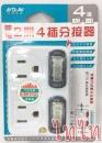 T0321  2開4插分接器 $110