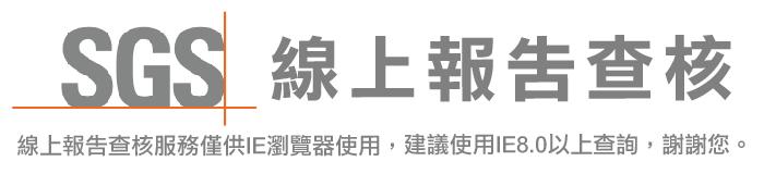 SGS線上查核-01.jpg