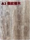 A1裂紋橡木
