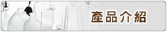 台灣井筒main_06.png