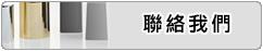 台灣井筒main_12.png