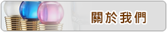 台灣井筒main_03.png