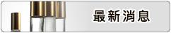 台灣井筒main_10.png