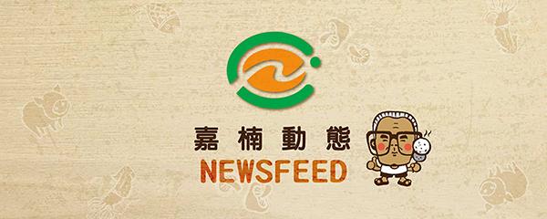 嘉楠食品動態消息