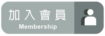 加入會員-52.jpg
