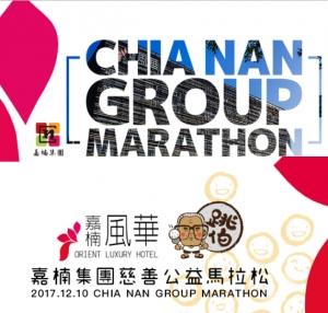 2017 嘉楠集團慈善公益馬拉松