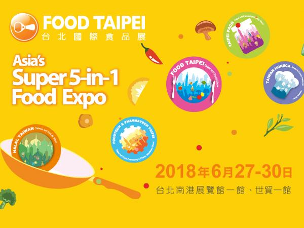 「台北國際食品展」的圖片搜尋結果