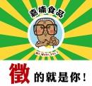 2017/6/10 徵才活動(嘉義)