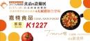 2017 台北國際食品暨設備展