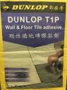 T1P 剛性牆地磚膠黏劑