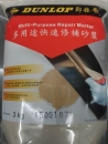 R1 多用途快速修補砂漿