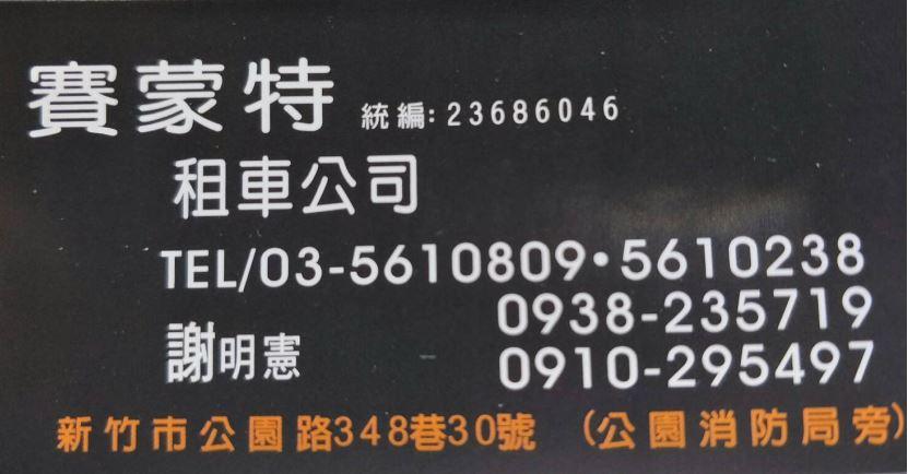 賽蒙特租車名片2.JPG