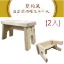 (2入)實木小板凳/穿鞋椅/休閒椅/板凳椅/腳椅