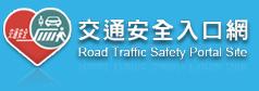 交通安全網圖檔.png