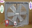 1HP 20吋【大全配】6葉鐵葉-工業排風機【三段變速+吸排+後網】慶豐牌CF-2003PW
