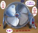 14吋 4葉鋁葉1.2【超強力】強風一速.工業座地扇 慶豐牌 CF-1414B2