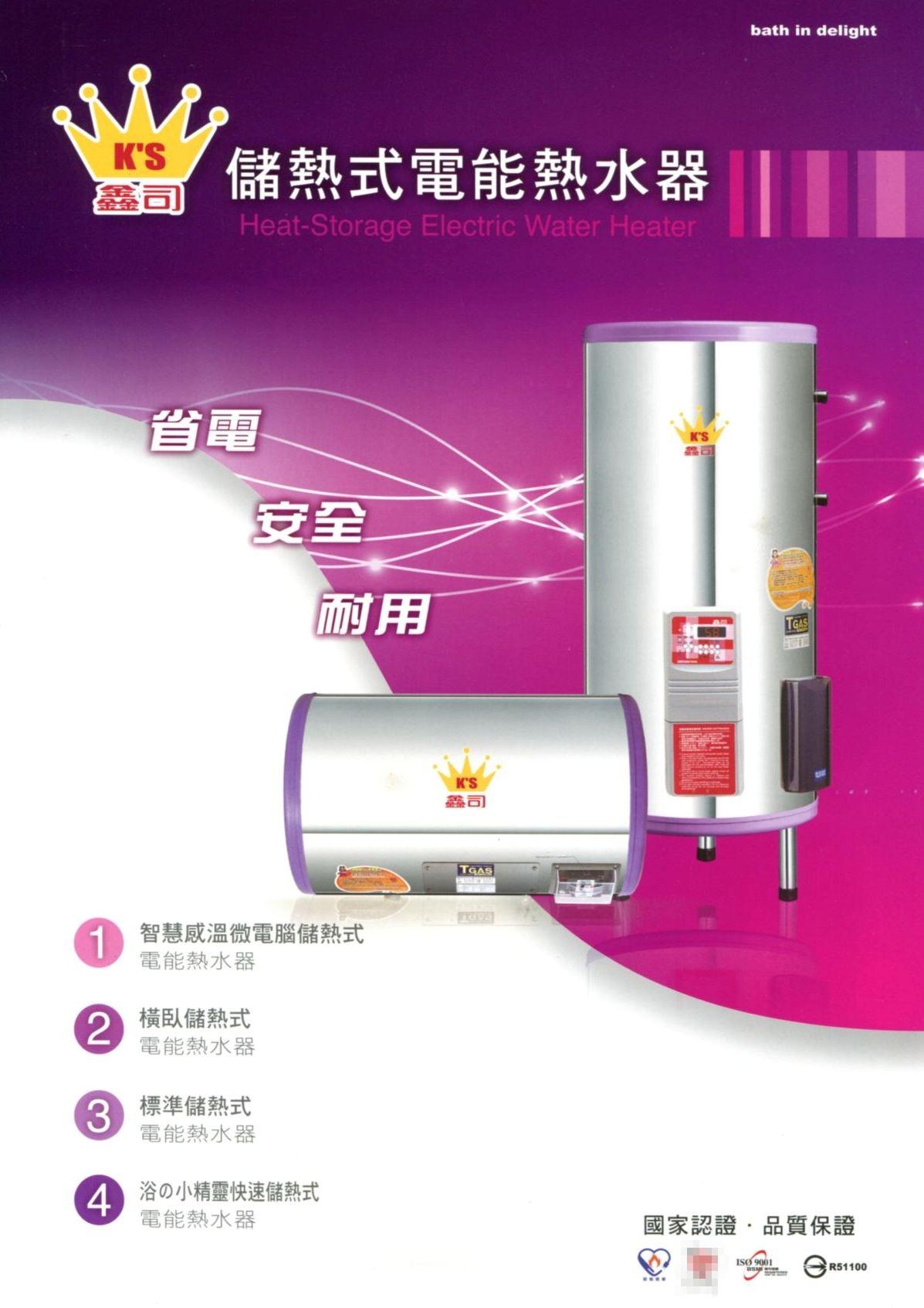 儲熱式電能熱水器.jpg
