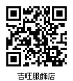Black QR Code-16TPC01311吉旺服飾店.jpg