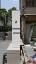 停車場燈箱標示2