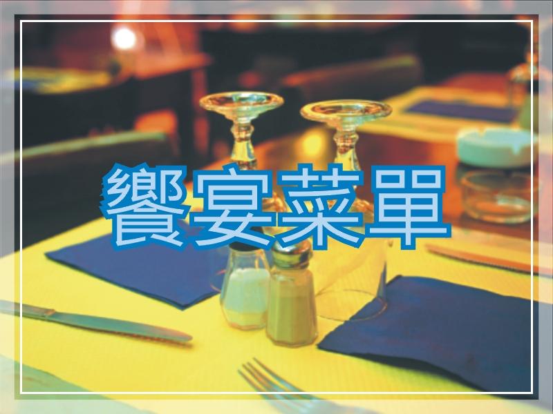饗宴菜單.jpg