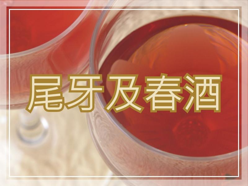 尾牙及春酒.jpg