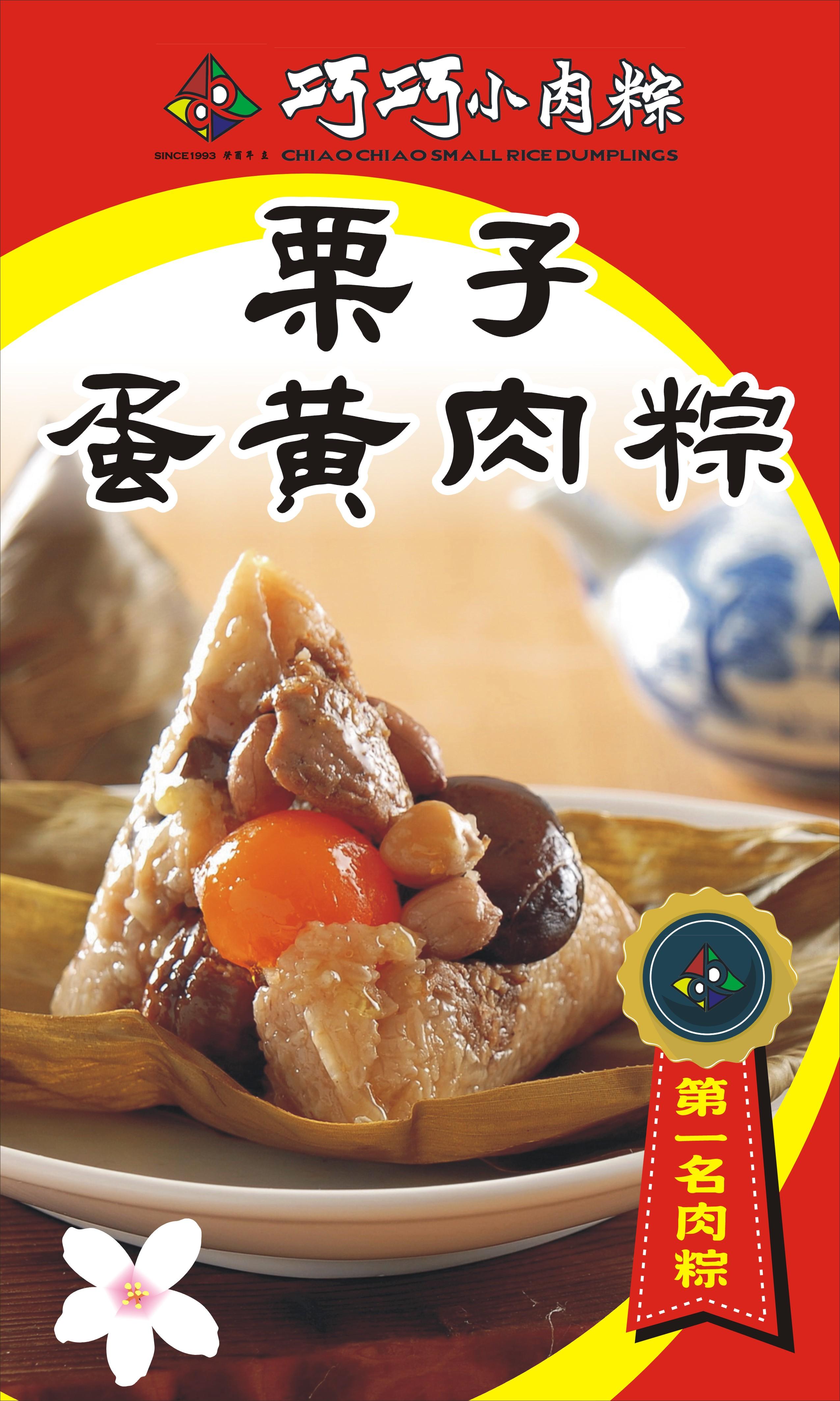 巧巧-干貝+棗子+鮑魚-2.jpg