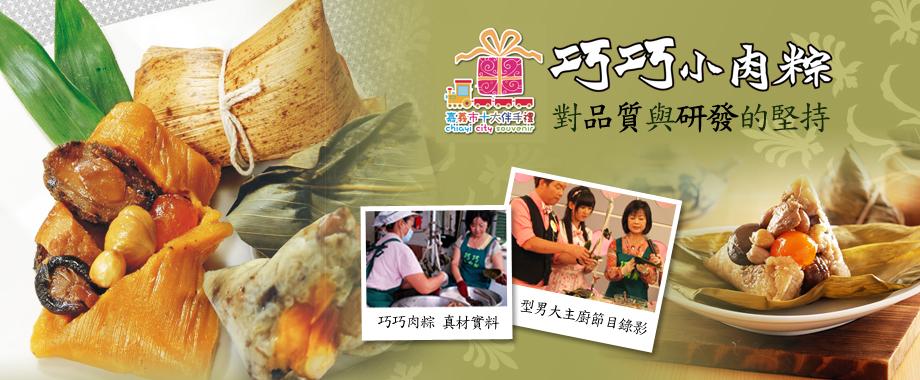 巧巧小肉粽店【嘉義總店】