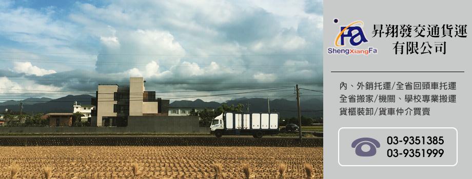昇翔發交通貨運有限公司