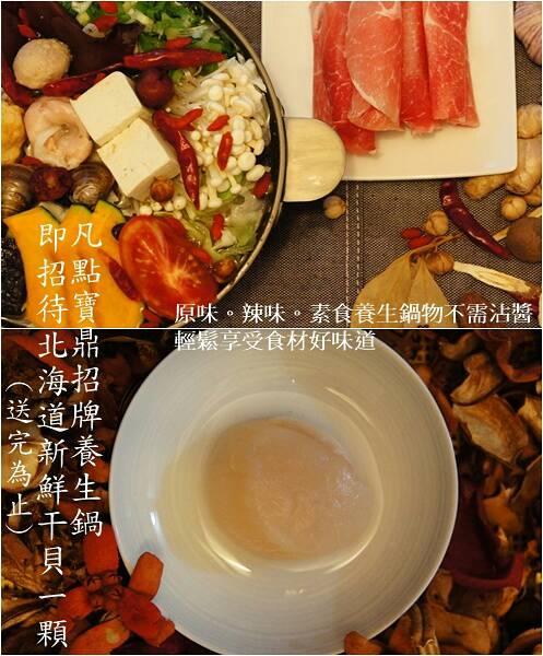 寶鼎鮮鍋-招牌養生鍋.jpg