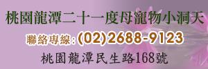 龍潭寵物小洞天-icon