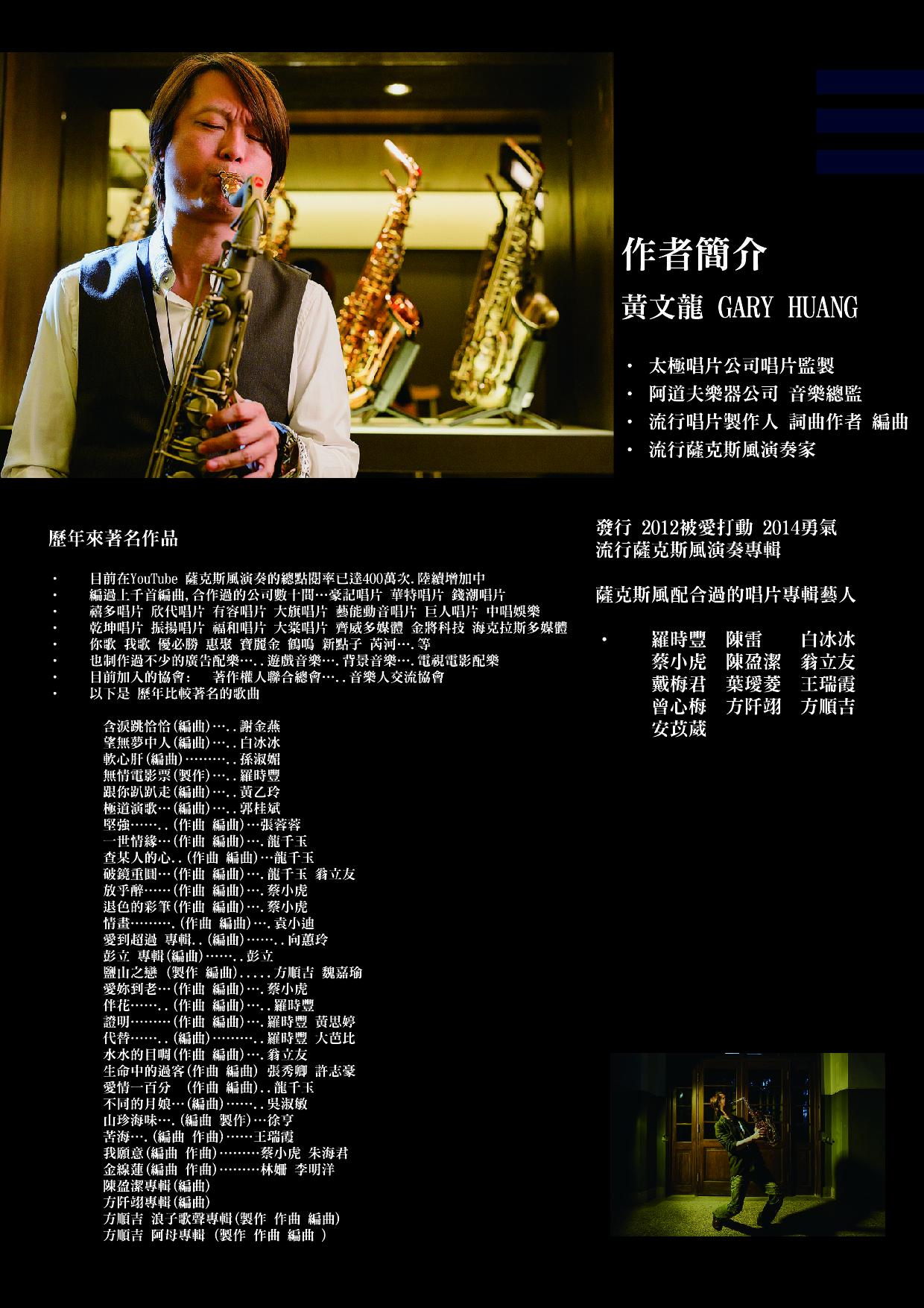 04_作者簡介_1-01.jpg