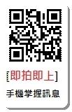QRC碼17TNC00031 佳登企業有限公司A.jpg