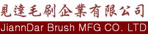 見達毛刷公司JiannDar Brush-專業的毛刷生產製造工廠
