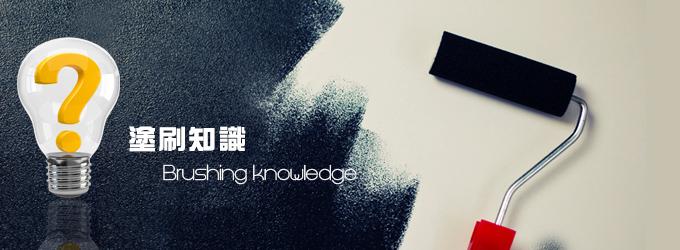 塗刷知識.jpg