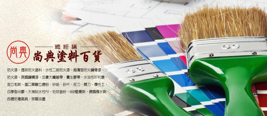 尚典油漆材料行(台北信義油漆行)
