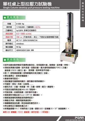 單柱桌上型拉壓力試驗機.jpg
