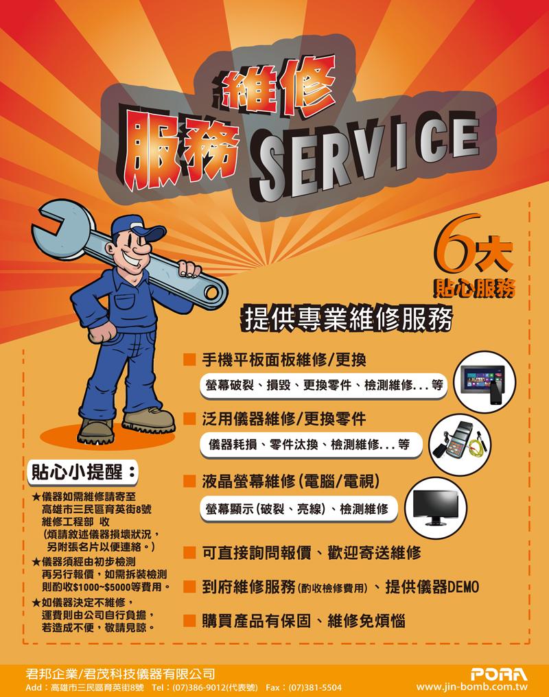 fixed_service.jpg