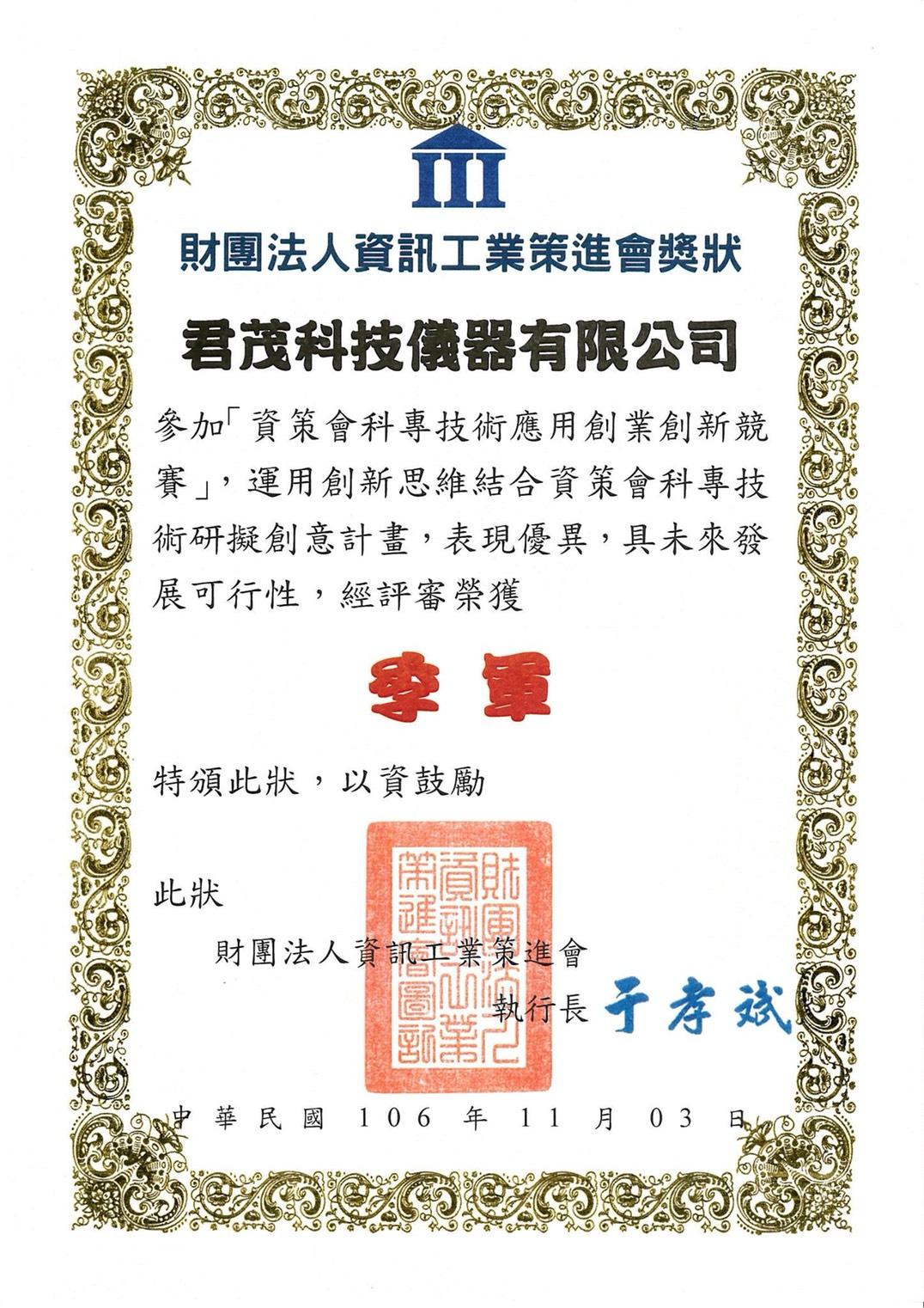 1061103-資策會獎狀.jpg