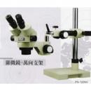 顯微鏡+萬向知架