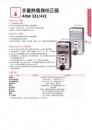 多重熱電偶校正器Altek322/422