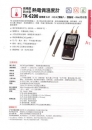 高精度防水熱電偶溫度計TK-6200
