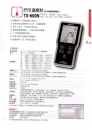 集錄功能防水型溫度計TX-600N