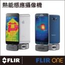 熱能感應攝像機 FLIR ONE