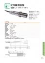 紅外線測溫頭S10-1