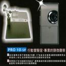 攜帶式電子顯微鏡 PRO 10-SP