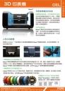 3D 印表機